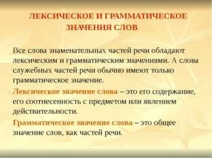 ЛЕКСИЧЕСКОЕ И ГРАММАТИЧЕСКОЕ ЗНАЧЕНИЯ СЛОВ Все слова знаменательных частей р