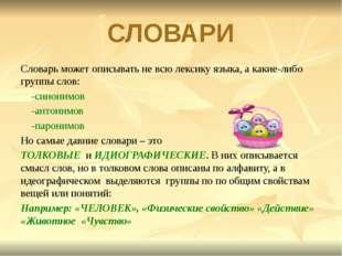 СЛОВАРИ Словарь может описывать не всю лексику языка, а какие-либо группы сло