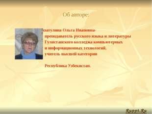 Об авторе: Гизатулина Ольга Ивановна- преподаватель русского языка и литерату