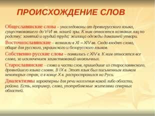Общеславянские слова – унаследованы от древнерусского языка, существовавшего
