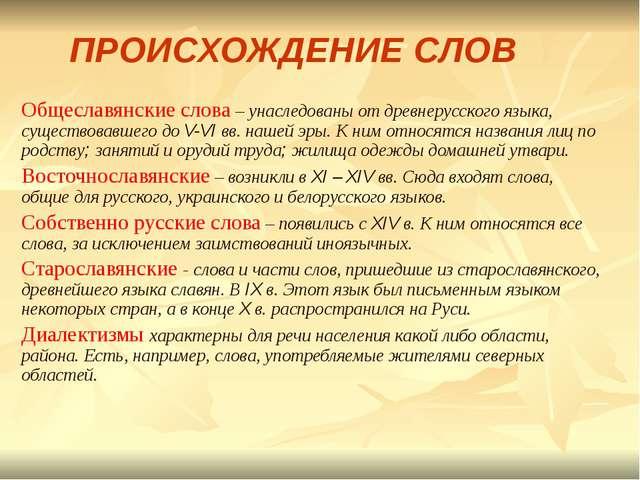 Общеславянские слова – унаследованы от древнерусского языка, существовавшего...