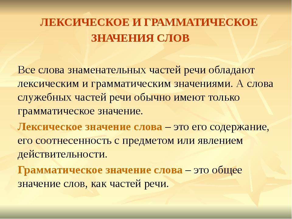 Гдз По Русскому Языку 6 Класса Лексическое Значение Сделанный Прочно