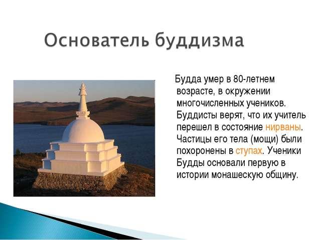 Будда умер в 80-летнем возрасте, в окружении многочисленных учеников. Буддис...