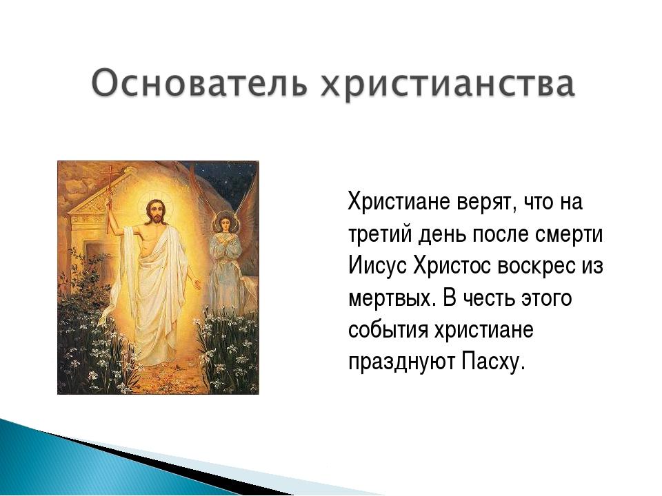 Христиане верят, что на третий день после смерти Иисус Христос воскрес из ме...