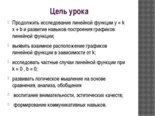 повторяем y = 3 х – 2 y = - 8 x + 1 y = 7 x y = x – 1 y = 5 – 7 x y = 3 k = 3