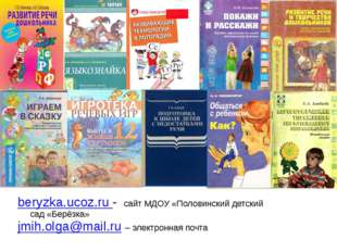 beryzka.ucoz.ru - сайт МДОУ «Половинский детский сад «Берёзка» jmih.olg