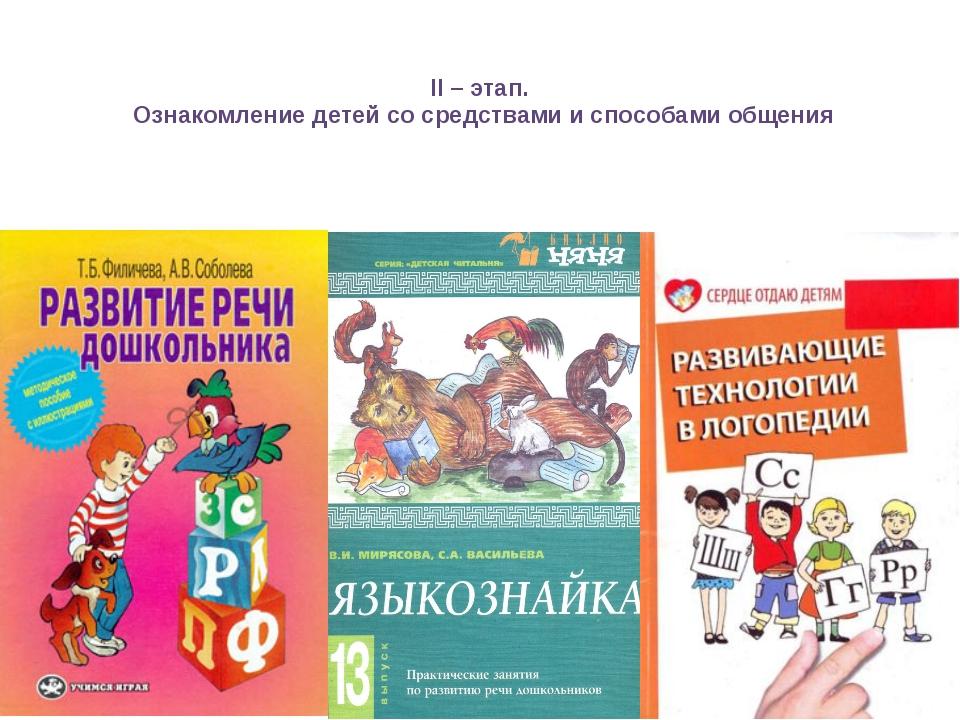 II – этап. Ознакомление детей со средствами и способами общения
