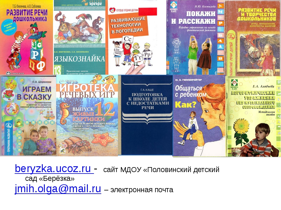 beryzka.ucoz.ru - сайт МДОУ «Половинский детский сад «Берёзка» jmih.olg...
