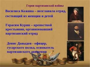 Герои партизанской войны Василиса Кожина – возглавила отряд, состоящий из жен
