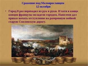 Сражение под Малоярославцем 12 октября Город 8 раз переходил из рук в руки. И