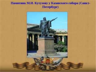 Памятник М.И. Кутузову у Казанского собора (Санкт-Петербург)
