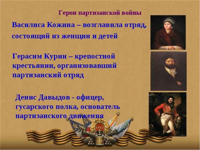 Герои партизанской войны Василиса Кожина – возглавила отряд, состоящий из жен...