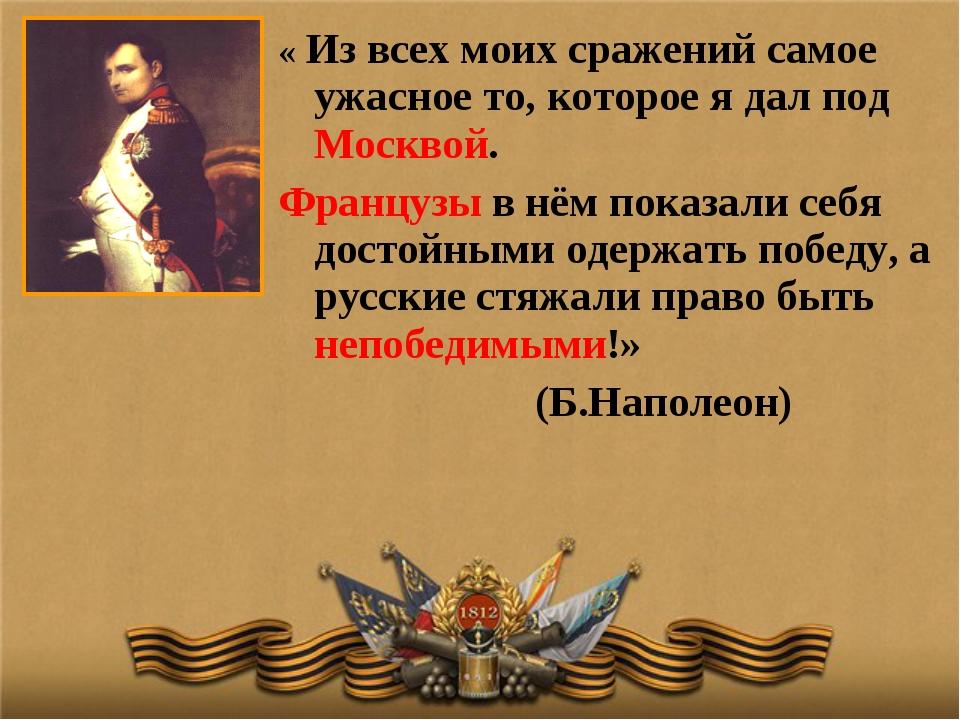 « Из всех моих сражений самое ужасное то, которое я дал под Москвой. Французы...