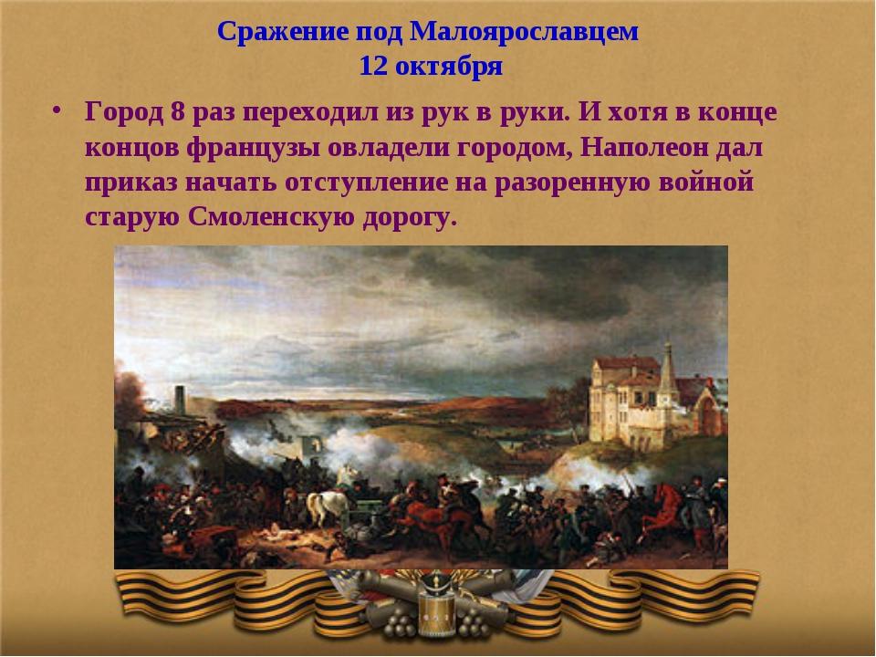 Сражение под Малоярославцем 12 октября Город 8 раз переходил из рук в руки. И...