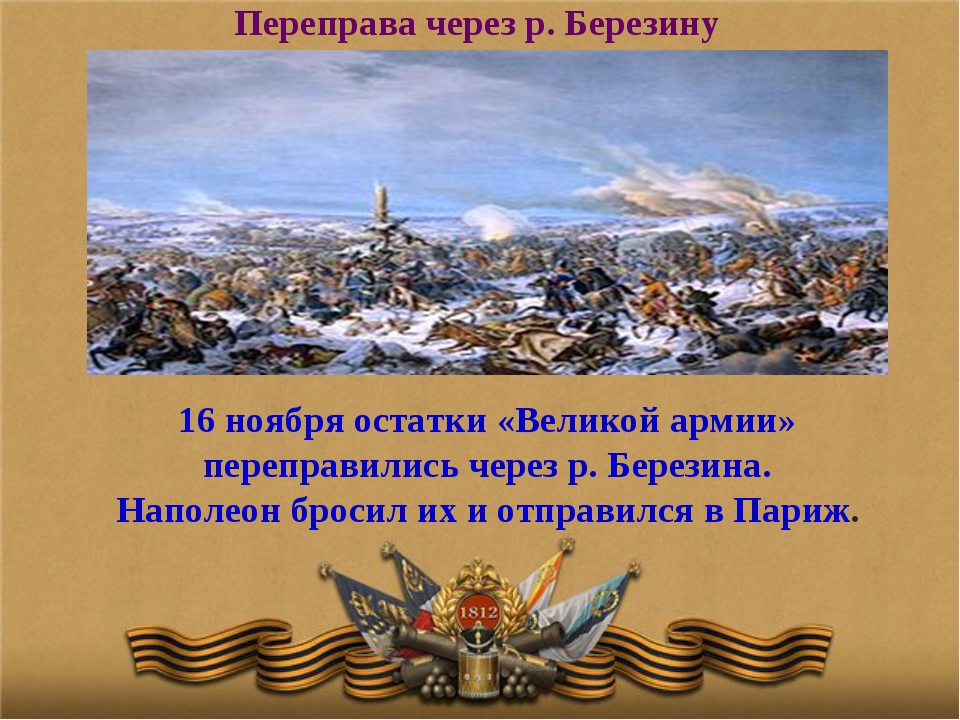 Переправа через р. Березину 16 ноября остатки «Великой армии» переправились ч...