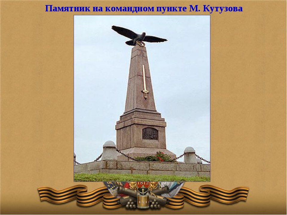 Памятник на командном пункте М. Кутузова