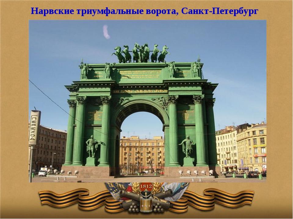 Нарвские триумфальные ворота, Санкт-Петербург