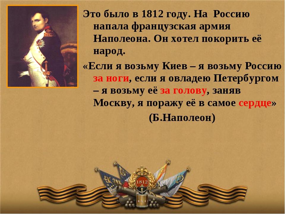 Это было в 1812 году. На Россию напала французская армия Наполеона. Он хотел...