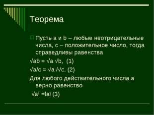 Теорема Пусть а и b – любые неотрицательные числа, с – положительное число, т