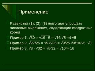 Применение Равенства (1), (2), (3) помогают упрощать числовые выражения, соде