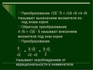 Преобразование √16 · 5 = √16 √5 =4 √5 Называют вынесением множителя из-под зн