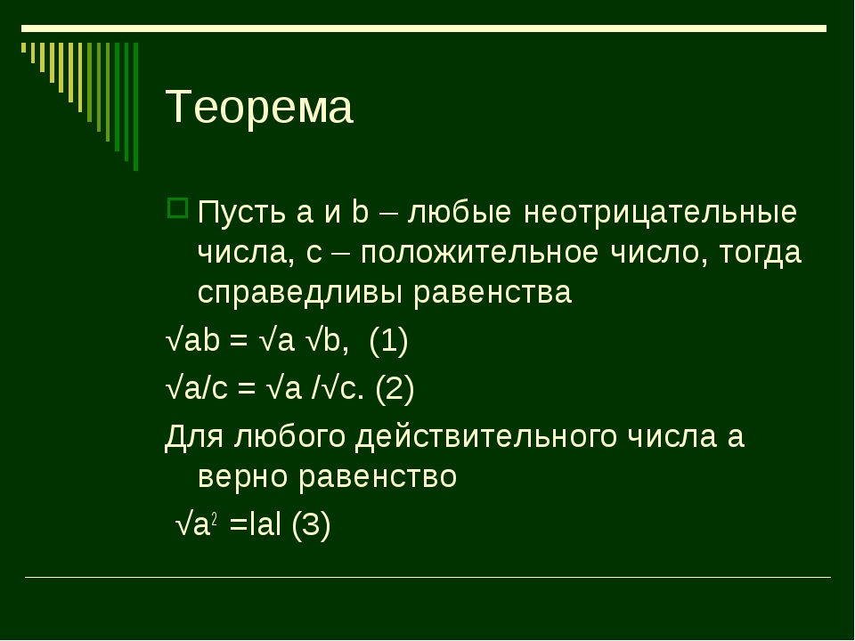 Теорема Пусть а и b – любые неотрицательные числа, с – положительное число, т...