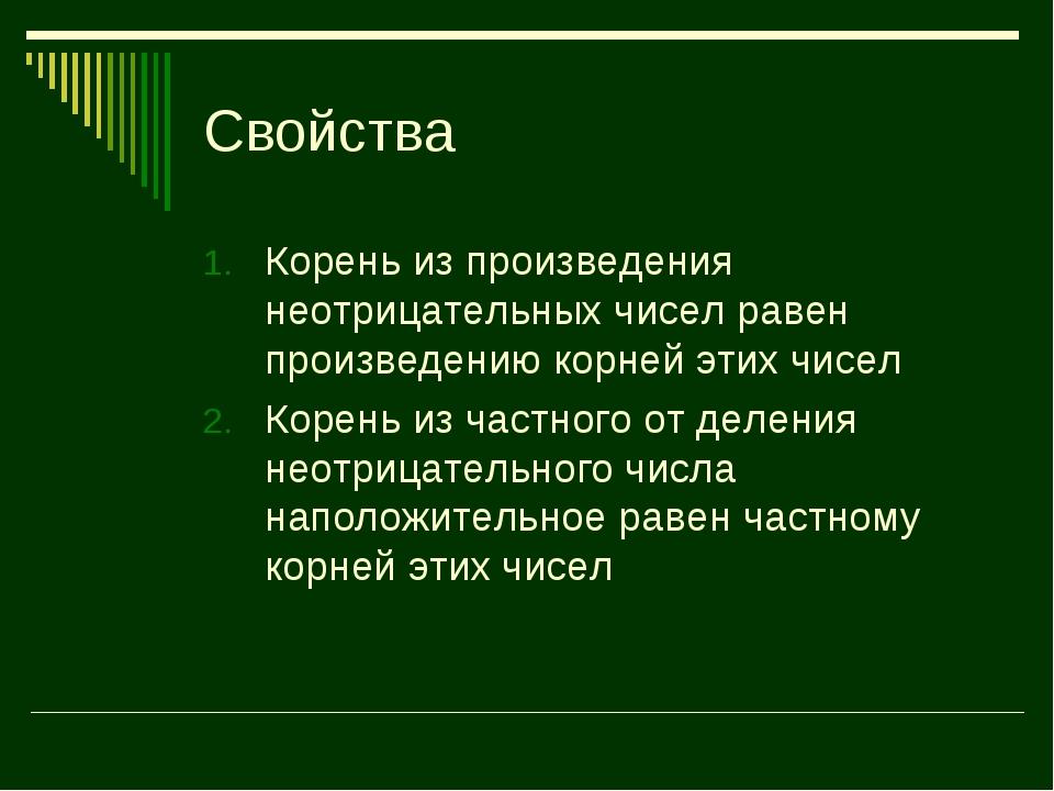 Свойства Корень из произведения неотрицательных чисел равен произведению корн...