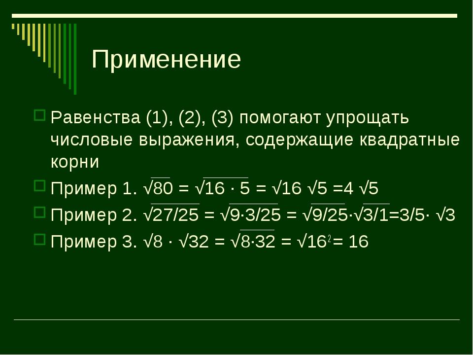 Применение Равенства (1), (2), (3) помогают упрощать числовые выражения, соде...