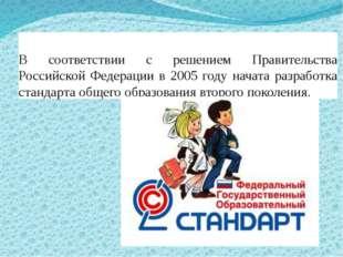 В соответствии с решением Правительства Российской Федерации в 2005 году нача