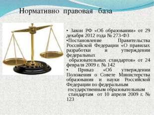 Нормативно правовая база • Закон РФ «Об образовании» от 29 декабря 2012 года