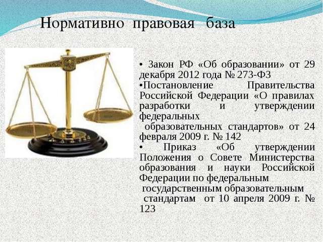 Нормативно правовая база • Закон РФ «Об образовании» от 29 декабря 2012 года...