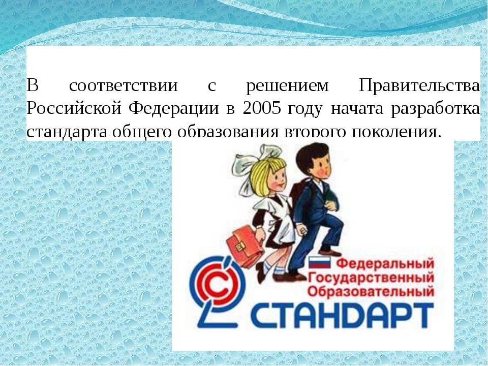 В соответствии с решением Правительства Российской Федерации в 2005 году нача...