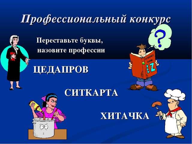 Профессиональный конкурс Переставьте буквы, назовите профессии ЦЕДАПРОВ СИТКА...