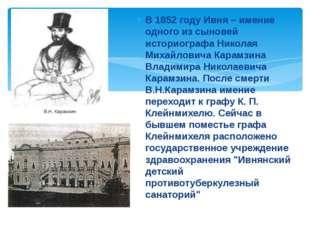 В 1852 году Ивня – имение одного из сыновей историографа Николая Михайловича