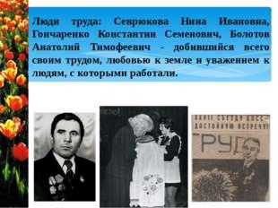 Люди труда: Севрюкова Нина Ивановна, Гончаренко Константин Семенович, Болотов
