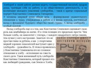 4 остановка: Творческие люди земли Ивнянской