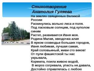 Твердынею стала, главы не склонила Во славу Отчизны, Руси дорогой. Спасибо! Н