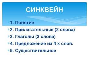 1. Ивня 2. Лучшая, любимая 3. учимся, отдыхаем, трудимся 4. Ивня самая красив