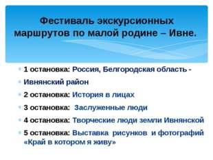 1 остановка: Россия, Белгородская область - Ивнянский район 2 остановка: Исто