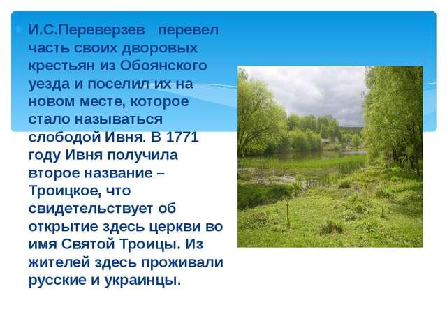 И.С.Переверзев перевел часть своих дворовых крестьян из Обоянского уезда и по...