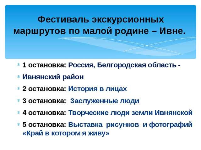 1 остановка: Россия, Белгородская область - Ивнянский район 2 остановка: Исто...