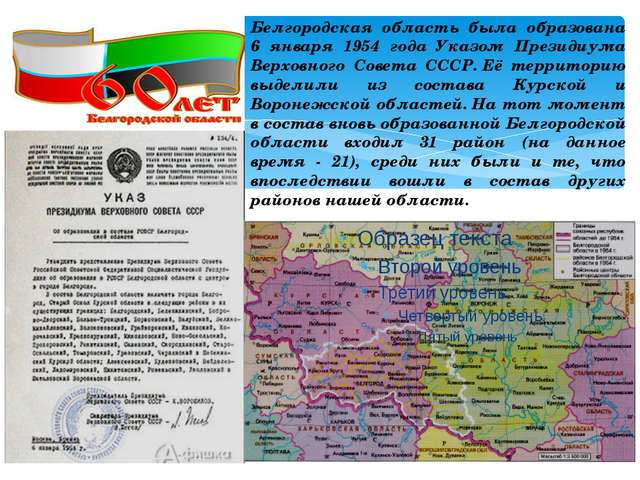 Белгородская область была образована 6 января 1954 года Указом Президиума Вер...