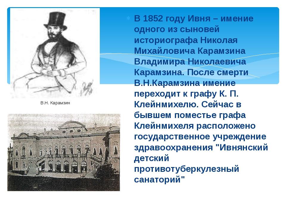 В 1852 году Ивня – имение одного из сыновей историографа Николая Михайловича...