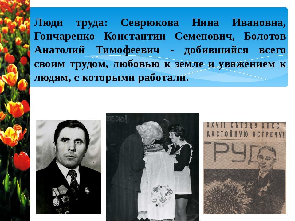 Люди труда: Севрюкова Нина Ивановна, Гончаренко Константин Семенович, Болотов...