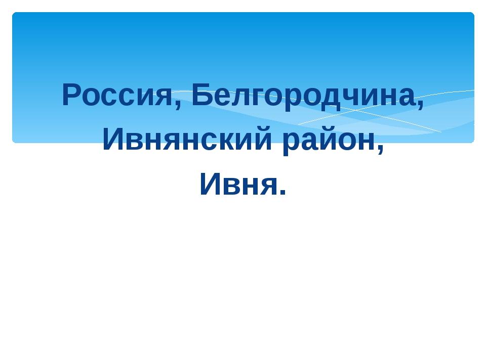 Россия, Белгородчина, Ивнянский район, Ивня.