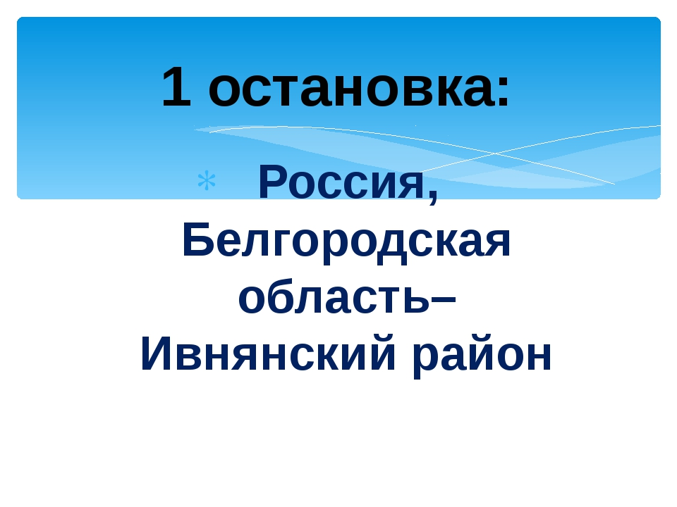 Россия, Белгородская область– Ивнянский район 1 остановка: