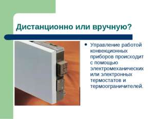 Дистанционно или вручную? Управление работой конвекционных приборов происходи