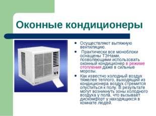 Оконные кондиционеры Осуществляют вытяжную вентиляцию. Практически все монобл