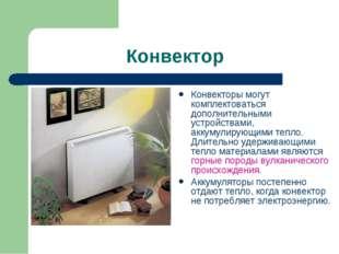 Конвектор Конвекторы могут комплектоваться дополнительными устройствами, акку