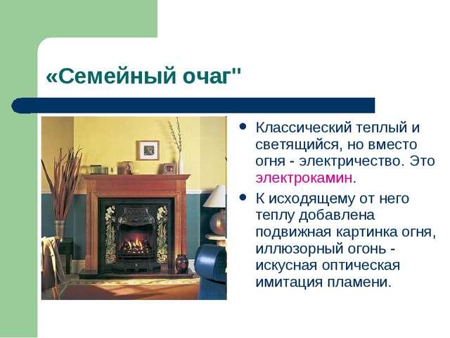 """«Семейный очаг"""" Классический теплый и светящийся, но вместо огня - электричес..."""